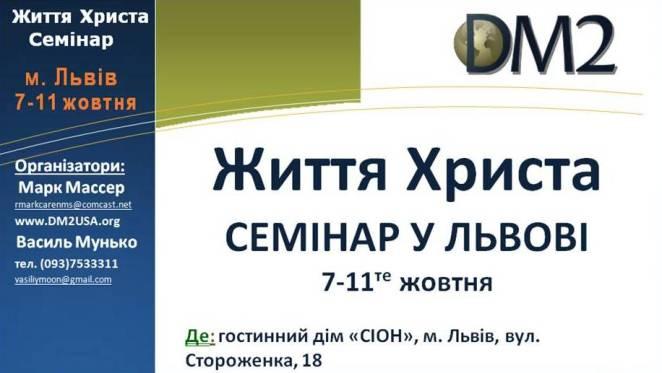 Життя Христа 2015 (конференція)